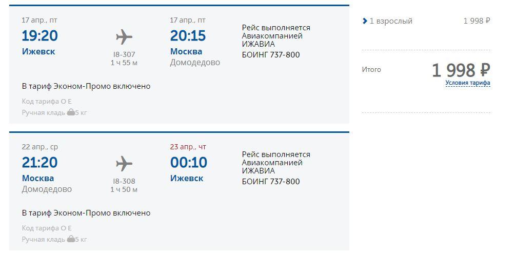 Ижевск-Москва, Москва-Ижевск — от 999р в одну сторону ...